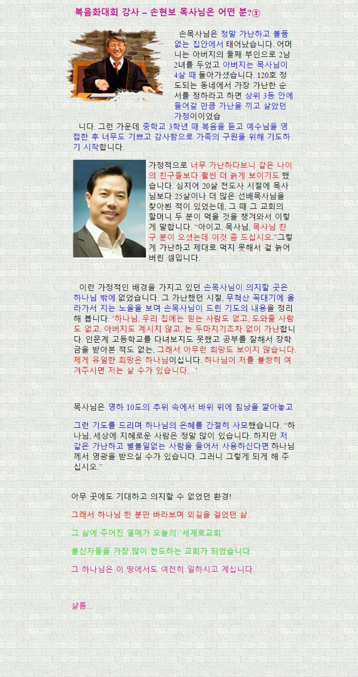 복음화대회 강사  손현보 목사님은 어떤 분35 .jpg