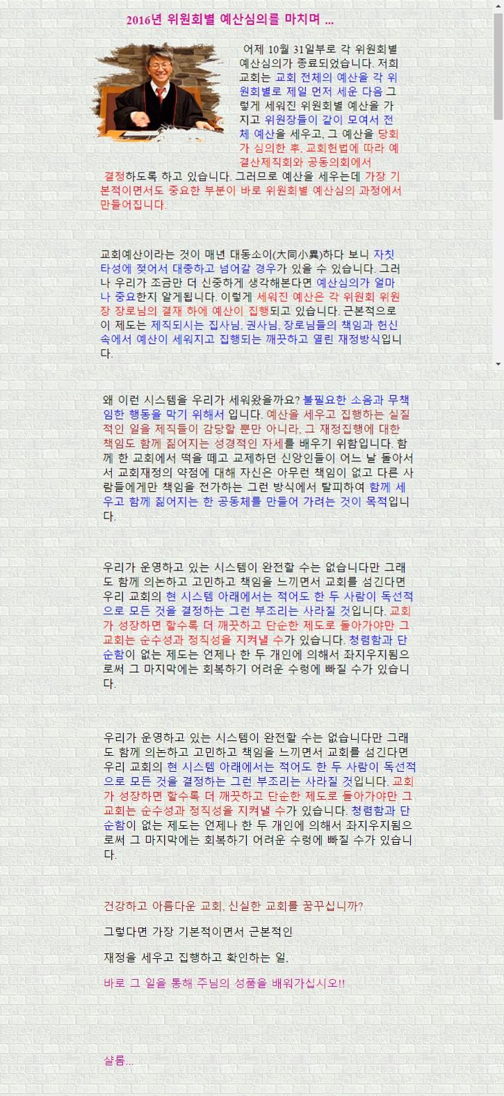2016년 위원회별 예산심의를 마치며 ....jpg