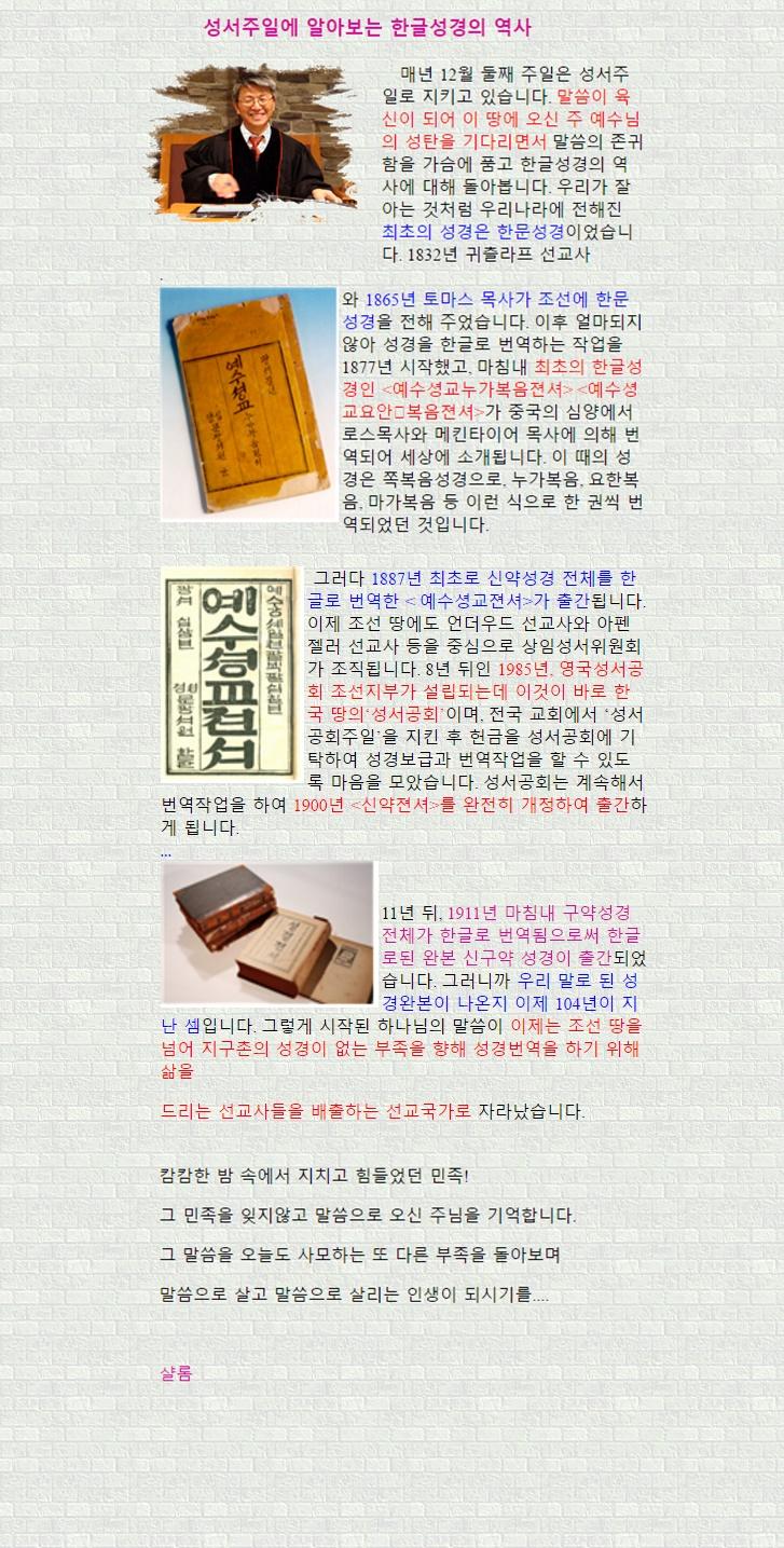 성서주일에 알아보는 한글성경의 역사.jpg