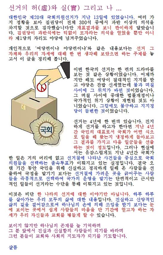 선거의 허(虛)와 실(實) 그리고 나 ....jpg